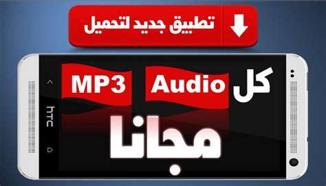 برنامج تنزيل اغاني Mp3 - Musiqaa Blog
