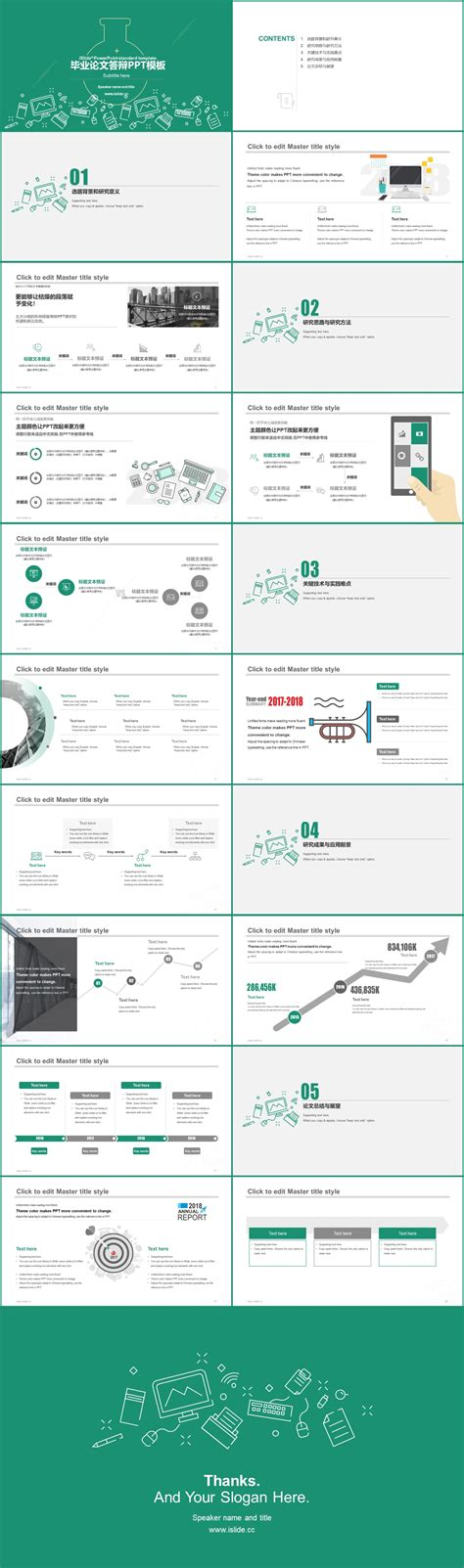 thesis defense presentation template ppt dissertation defense presentation template 21 slides