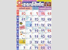 Marathi kalnirnay2011calender