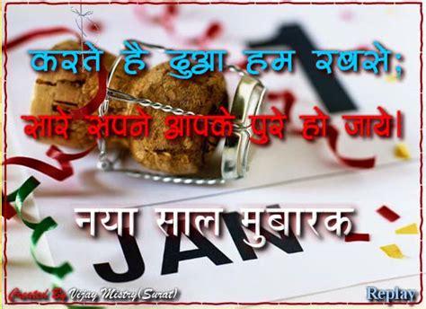 naye saal ki shubhkamna  happy  year ecards greeting cards