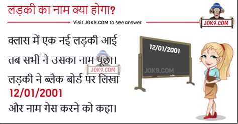hindi puzzle answer