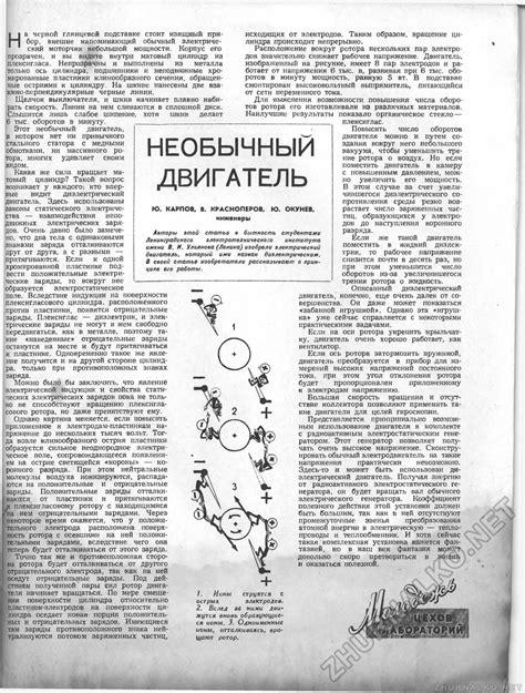 Электростатический генератор физическая энциклопедия