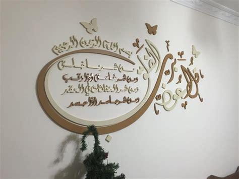arabsk home facebook