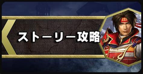 無双 orochi3 ultimate 攻略 インフィニット