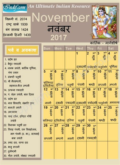 november 2018 calendar hindu november 2017 indian calendar hindu calendar