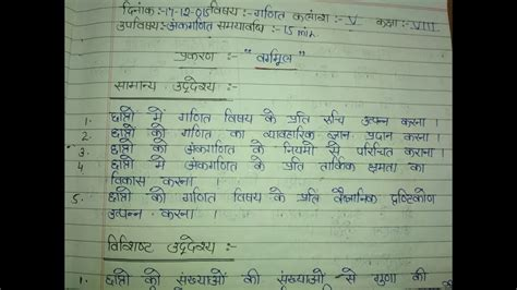 b ed lesson plan 1 for math teaching in hindi youtube