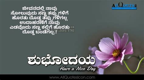 kannada good morning quotes wshes  whatsapp life