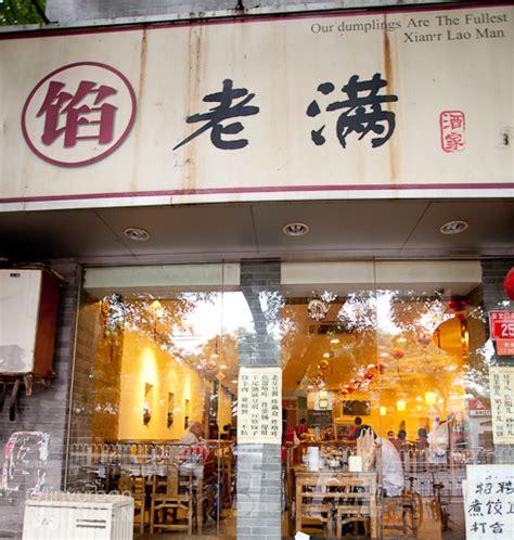 xianr lao man beijing dumplings tiny urban kitchen