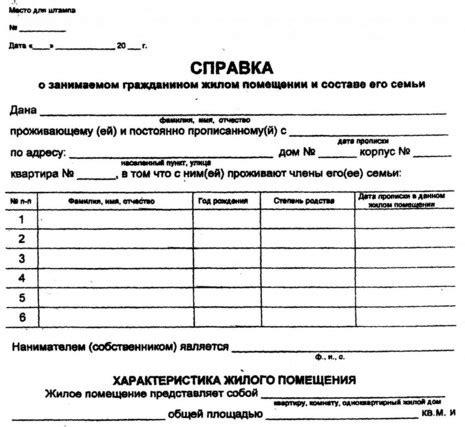 где взять справку с места жительства в ленинском районе магнитогорска