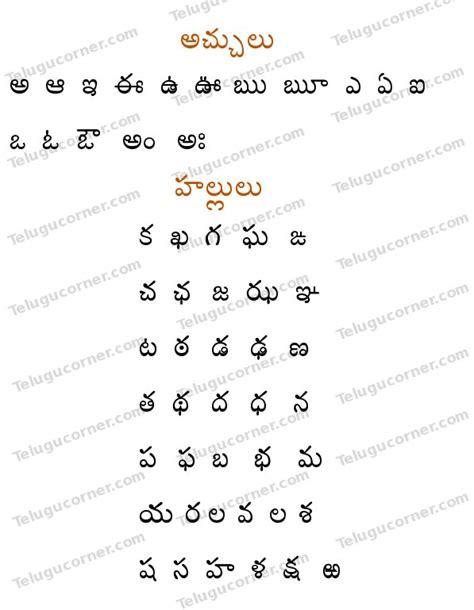 telugu achchulu  hallulu aksharalu telugu characters