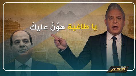 اعلامى مصرى , اؤمن تماما بأن أسوأ مكان فى الجحيم. في ذكري السابعة للانقلاب .. #معتز_مطر: يا طاغية هوِّنْ ...