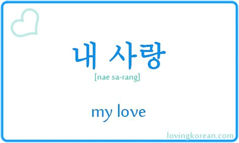 korean love expressions loving korean boyfriend  korea