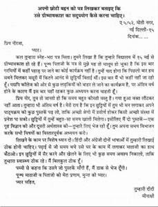 My elder sister essay