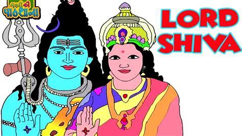Lord Shiva Cartoon Full Movie