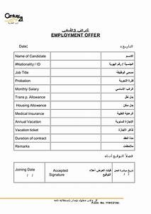 Employee Application Form Template عرض وظيفي 119
