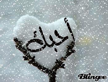 Liebe Auf Arabisch by Arabic Picture 71239086 Blingee