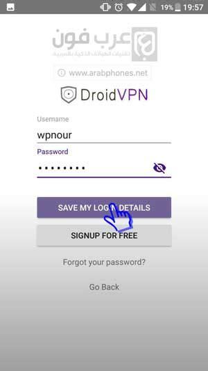 شرح تطبيق DroidVPN - انترنت مجاني على اندرويد