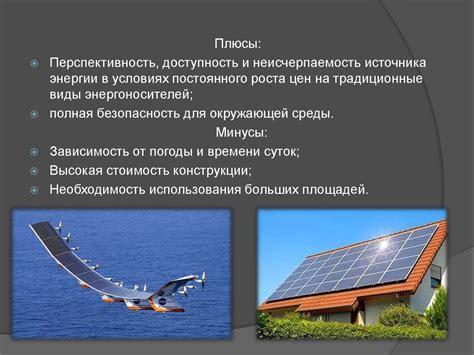 В чем преимущества и недостатки альтернативных источников энергии? other