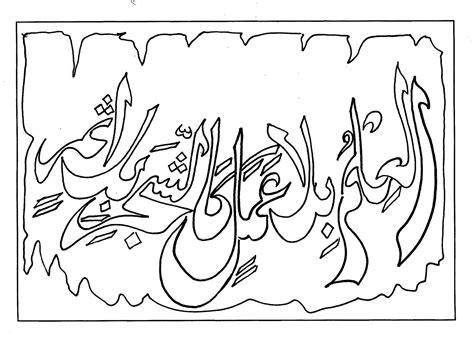 Gambar dan mewarnai islami drawing islamic art calligraphy. √Gambar Mewarnai Islami Anak TK dan SD Terbaru 2020 - Marimewarnai.com