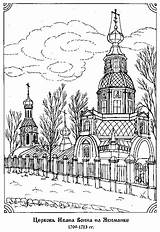 Monastery Coloring Pages Template sketch template