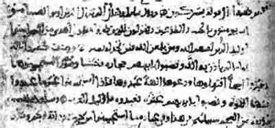 Dari abu bakar ash shiddiq radhiyallahu 'anhu, ia berkata kepada rasulullah shallallahu 'alaihi wasallam: Tulisan, Ejaan Bahasa Arab Dalam Alquran. Tanda Titik