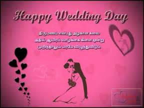 wedding day wishes wedding day greetings in tamil kavithaitamil