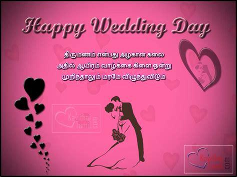 wedding day   tamil kavithaitamilcom