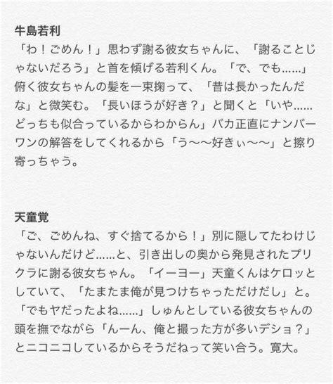 ハイキュー 夢 小説 白鳥 沢