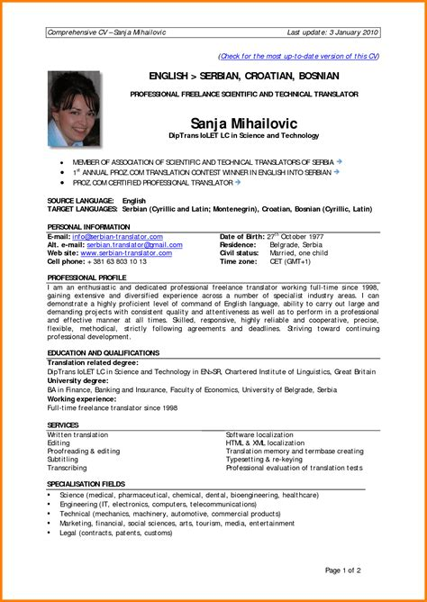 qualification profile resume 28 images administrative