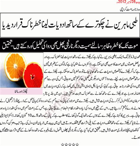grapefruit benefits in urdu faiday fawaid tareeqa