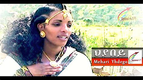 New Eritrean Music 2018 'hyabey' Wedi Yhdego