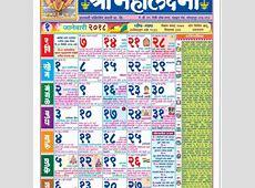 Shri Mahalaxmi Marathi Regular Alamanac 2018 – Saraswati