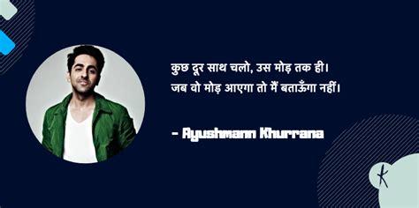 beautiful poetry  ayushmann khurrana kavishala