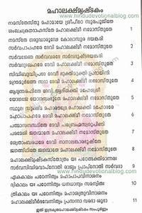 MAHALAKSHMI ASH... Mahalaxmi Devi Quotes