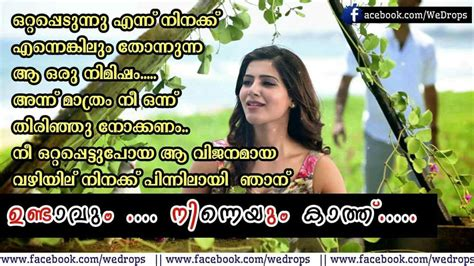 hd tag husband  wife romance  tag love quotes malayalam wedding anniversary quotes