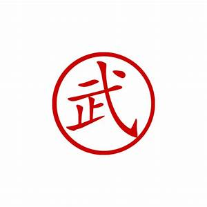 Chinese symbol for MARTIAL ARTS stamp