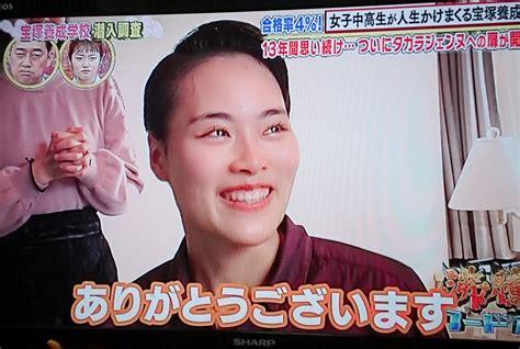 みく ちゃん 宝塚