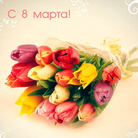 Доброе поздравление с 8 марта сестре. Поздравления с 8 марта!