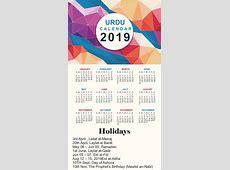 Islamic calendar 2019 Urdu calendar 2019 PDF Islamic