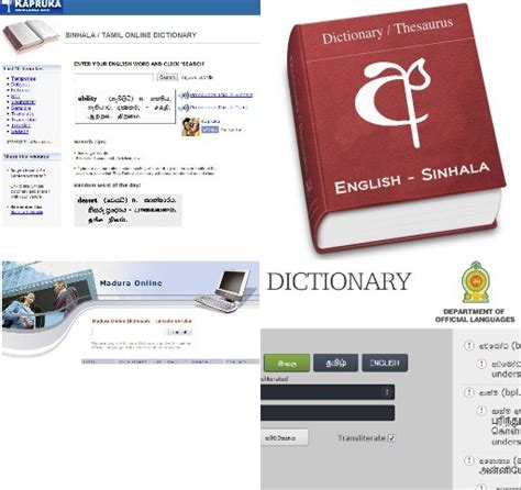 sinhala  dictionaries mobile phone apps