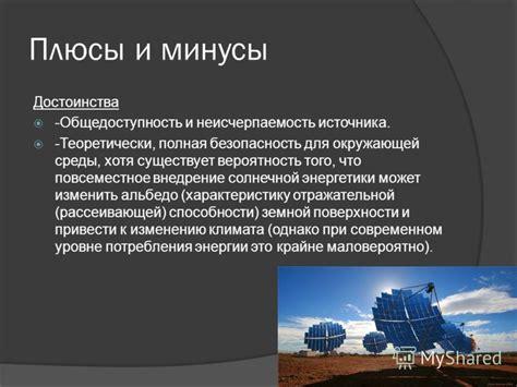 Генератор на солнечных батареях для дома и дачи плюсы и минусы Все о строительстве и инструментах