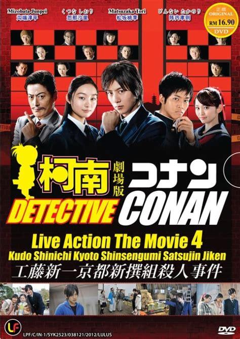 regarder ran streaming film complet en fra film shinichi kudo and the kyoto shinsengumi murder case