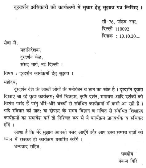 format  personal letter  hindi hindi