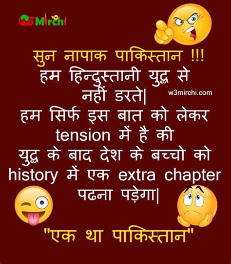 pakistan funny joke  hindi smile pinterest ranas