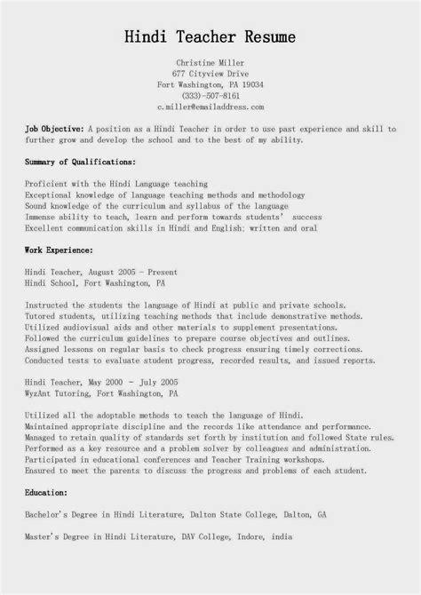 Resume Samples: Hindi Teacher Resume Sample