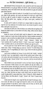 Essay in hindi on my favourite teacher