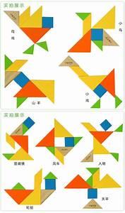 七巧板拼梯形 七巧板拼人物 七巧板拼春节图 七巧板拼小鸟 - 黑马素材网