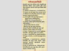 Sankasht Chaturthi Vrat,श्री संकष्ट चतुर्थी व्रत