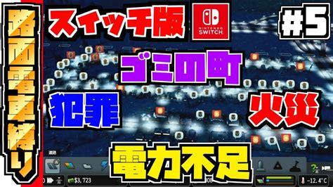 シティーズ スカイライン switch
