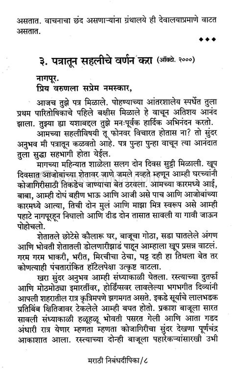 Navneet essay book in marathi